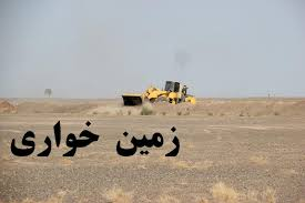 رفع تصرف 747 هکتار از اراضی ملی در نیکشهر
