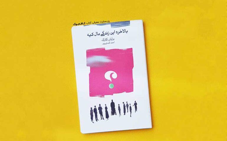 یک کتاب خوب/ بالاخره این زندگی مال کیه؟!