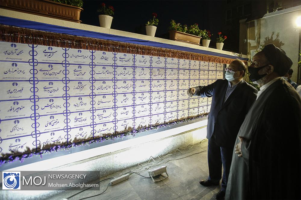 رونمایی از دیوار نگاره مشاهیر در تهران