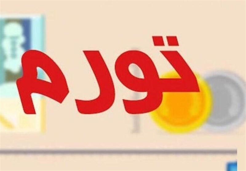 نرخ تورم شهریورماه به تفکیک استانها اعلام شد