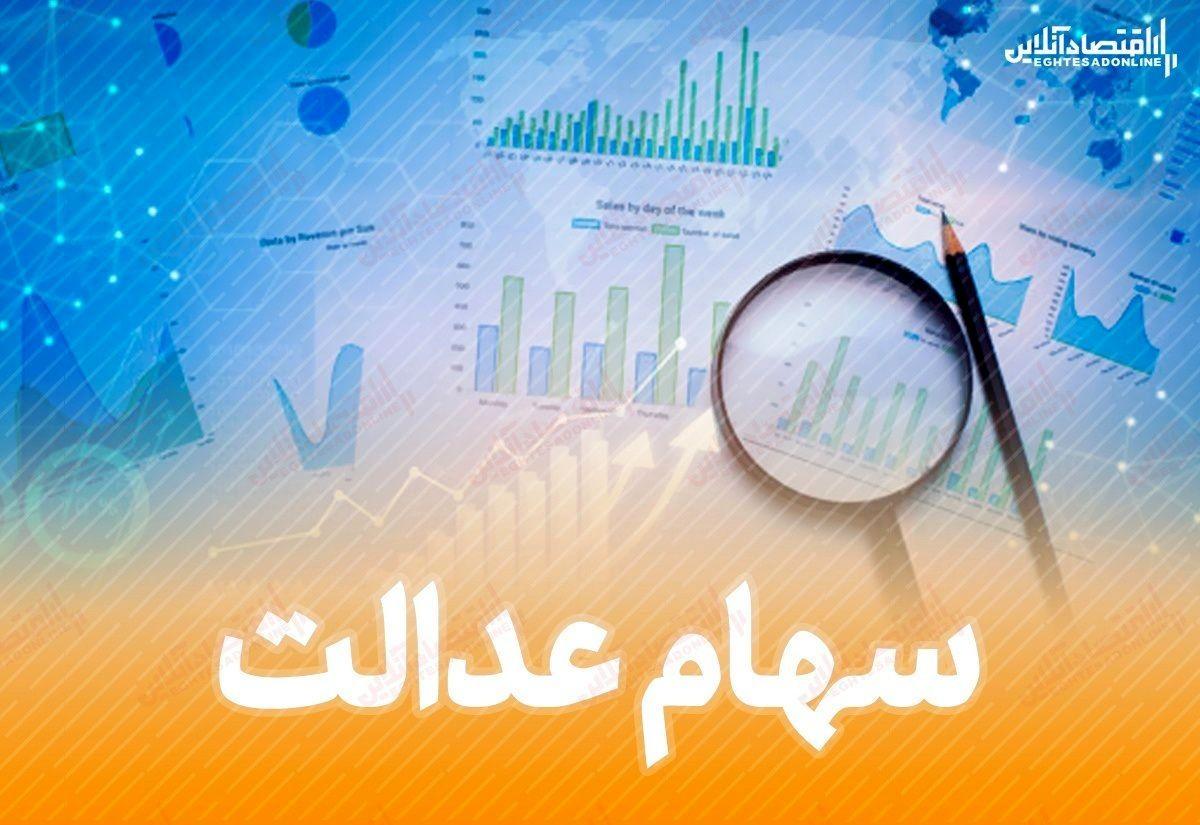 ارزش سهام عدالت در اولین شنبه ماه مهر