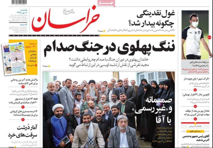 روزنامه خراسان/ ننگ پهلوی در جنگ صدام