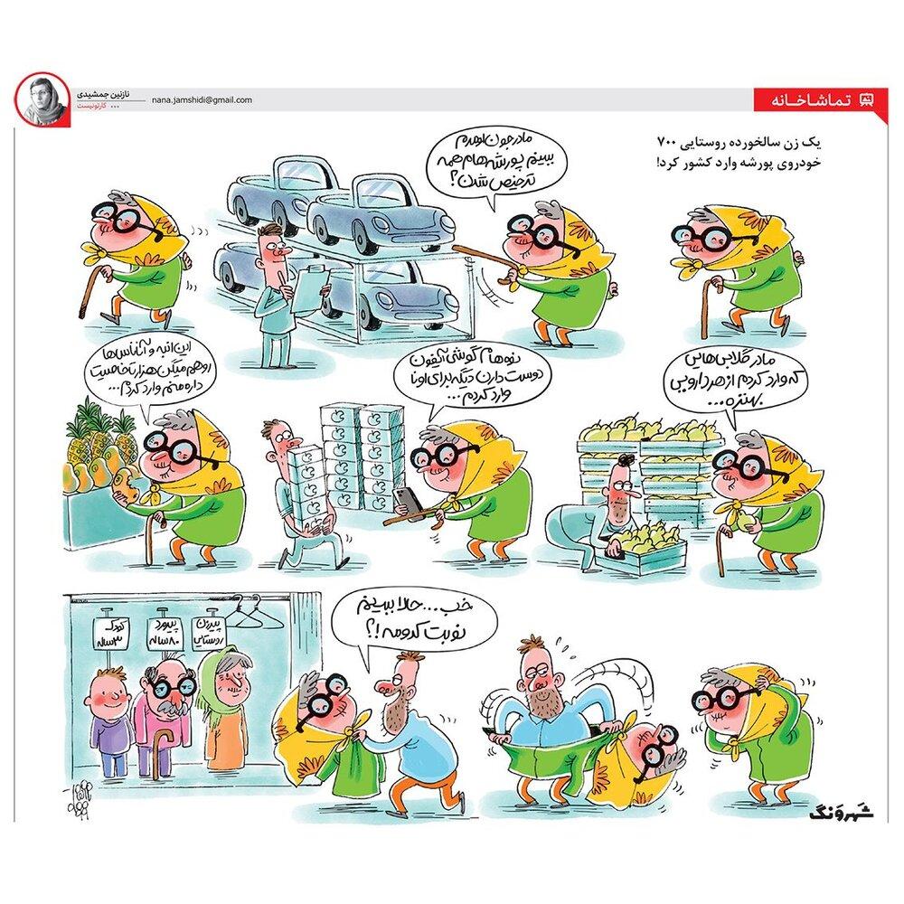 کاریکاتور/ پشت پرده واردات یک پیرزن روستایی را ببینید!