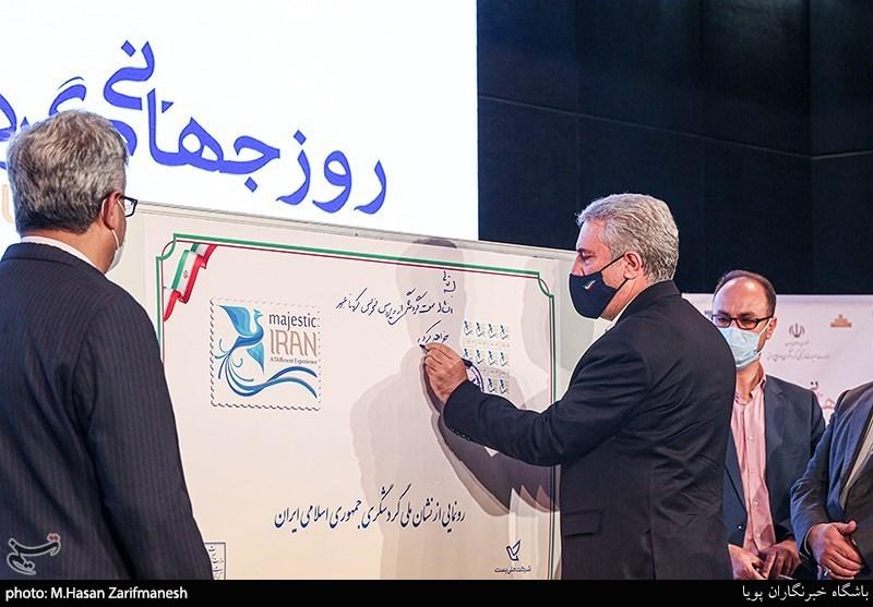 نمایی از تمبر گردشگری ایران