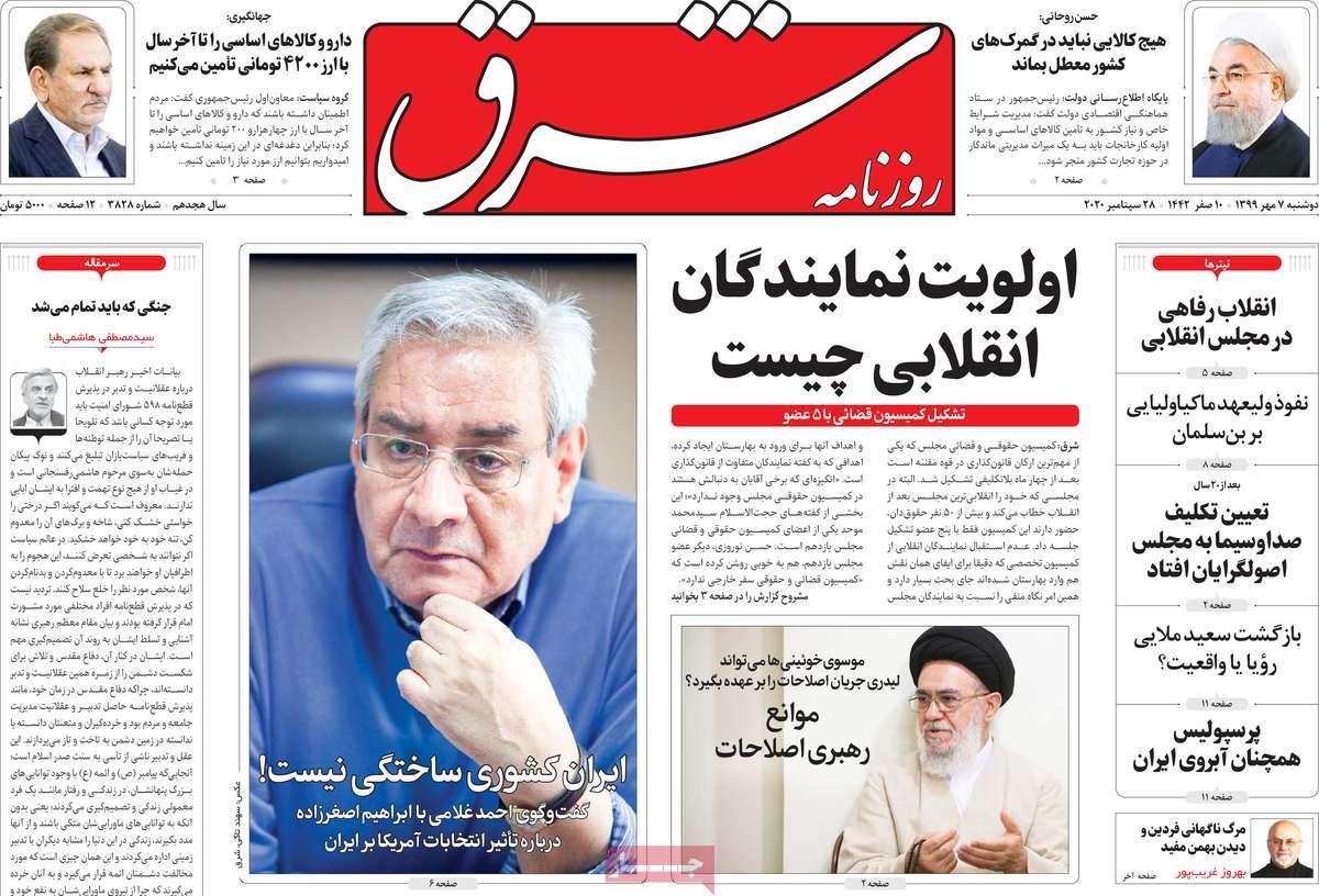 صفحه اول روزنامه شرق