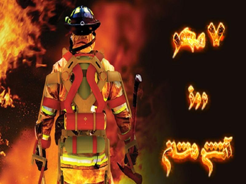 تقویم تاریخ/ روز آتش نشانی و ایمنی