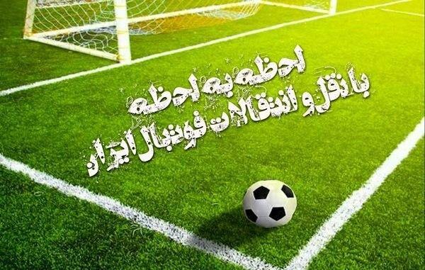 محمد پورمحمد به مس کرمان بازگشت