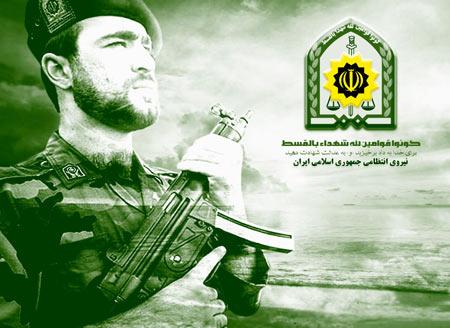بیانیه ستاد کل نیروهای مسلح به مناسبت روز نیروی انتظامی