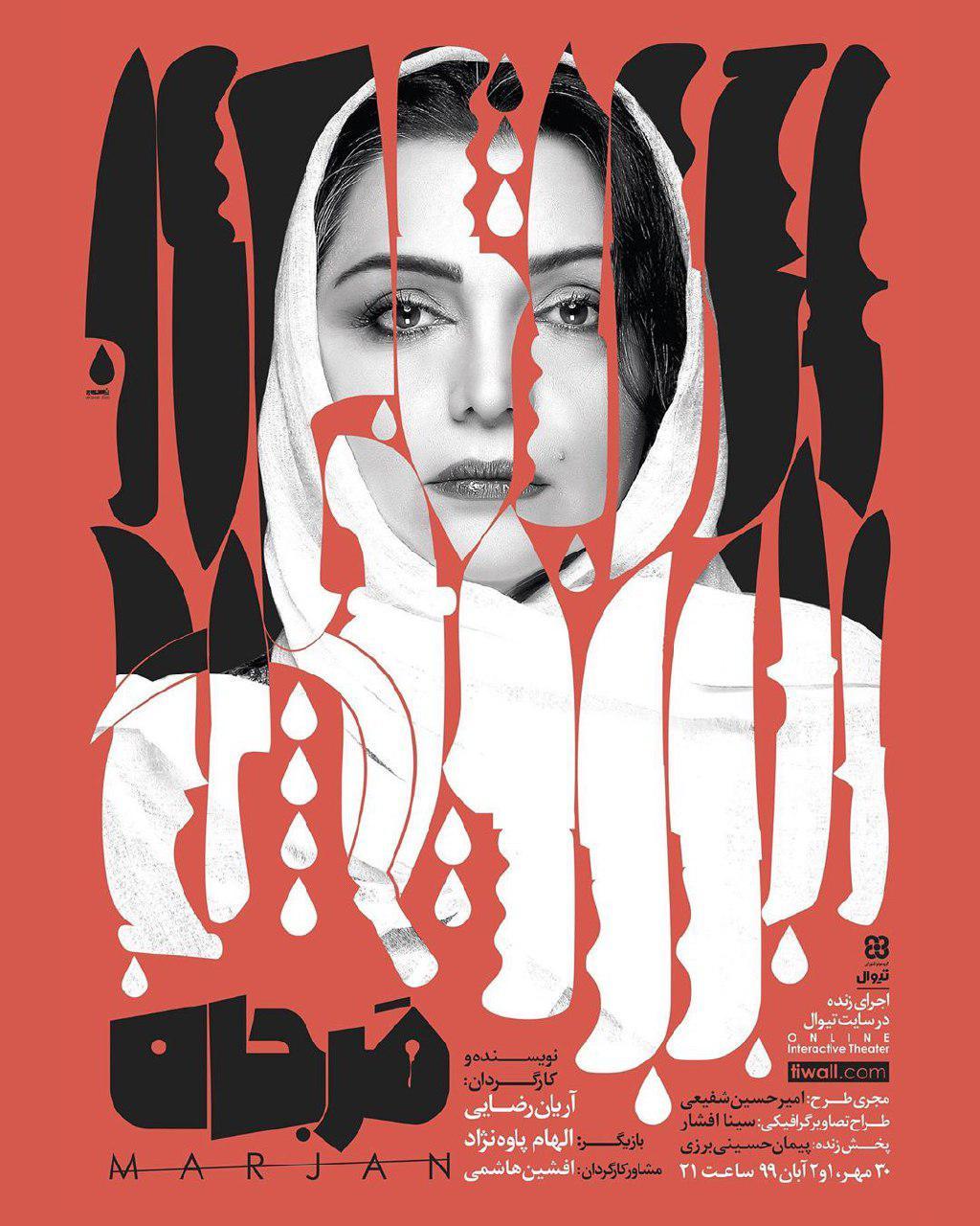 چهرهها/ الهام پاوه نژاد در پوستر تیٔاتر دیجیتالی مرجان