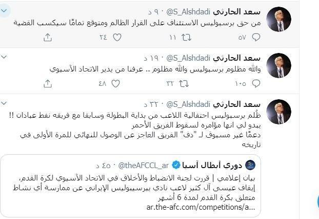 خبرنگار سعودي: براي کنار زدن پرسپوليس از آسيا توطئه کردهاند