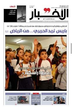 صفحه اول روزنامه لبنانی الاخبار/ پاریس خواهان حریری است...از ریاض
