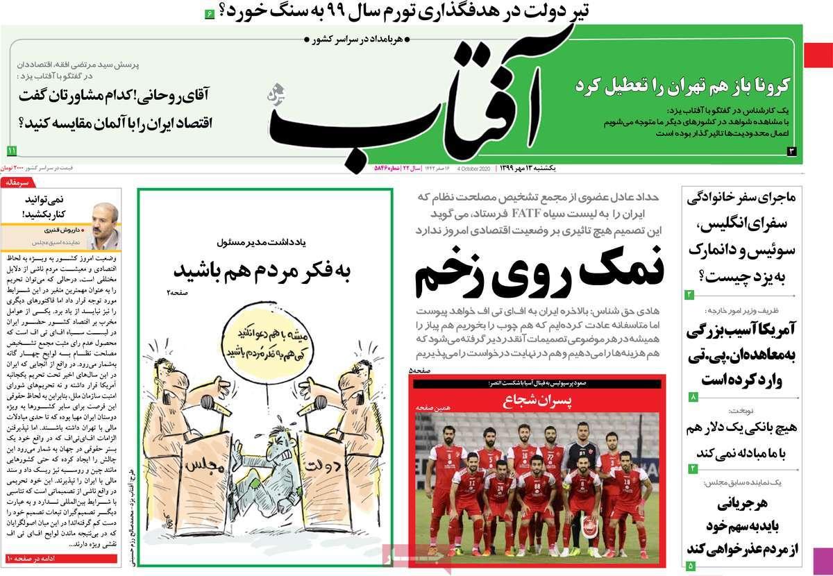صفحه اول روزنامه آفتاب يزد