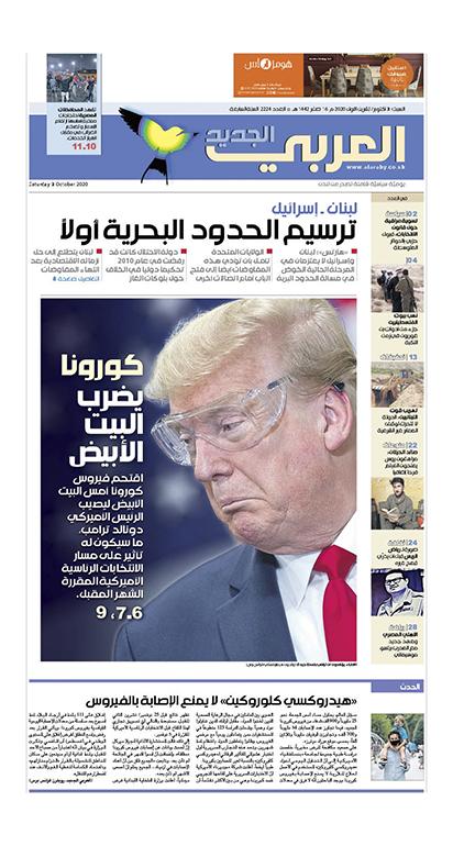 صفحه اول روزنامه العربی الجدید/ کرونا به کاخ سفید حمله کرد