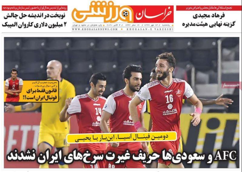 روزنامه خراسان ورزشي