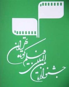 جشنواره فیلم کوتاه تهران چگونه برگزار میشود؟