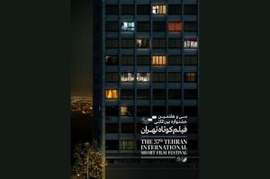 انتشار پوستر سی و هفتمین جشنواره فیلم کوتاه تهران