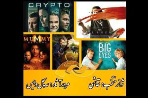 فیلمهای سینمایی شبکه نمایش در هفته آخر مهر