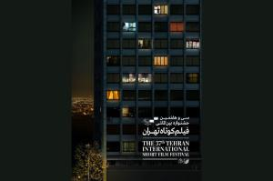 جشنواره «فیلم کوتاه تهران» چگونه برگزار میشود؟