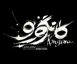فیلم کوتاه کانگورو در راه جشنواره جهانی تهران