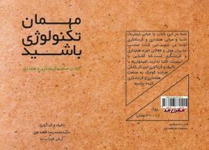 کتاب «مهمان تکنولوژی باشید» منتشر شد