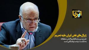 ژنرالهای نفتی ایران علیه تحریم