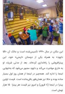 اولین پیتزا فروشی در تهران