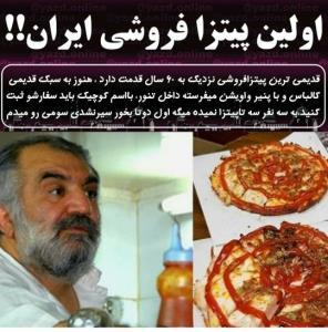 اولین پیتزا فروشی ایران؟!شرح رادرمتن بخوانید ارزدارد