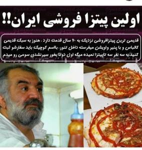 اولین پیتزا فروشی ایران شرح را درمتن بخوانید ارزش دارد ضرر ن
