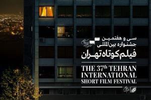 ثبت یک تجربه تازه به نام سینمای کوتاه در جشنواره فیلم تهران