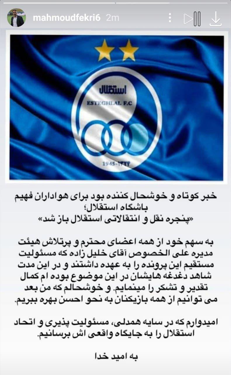 واکنش محمود فکری به باز شدن پنجره استقلال