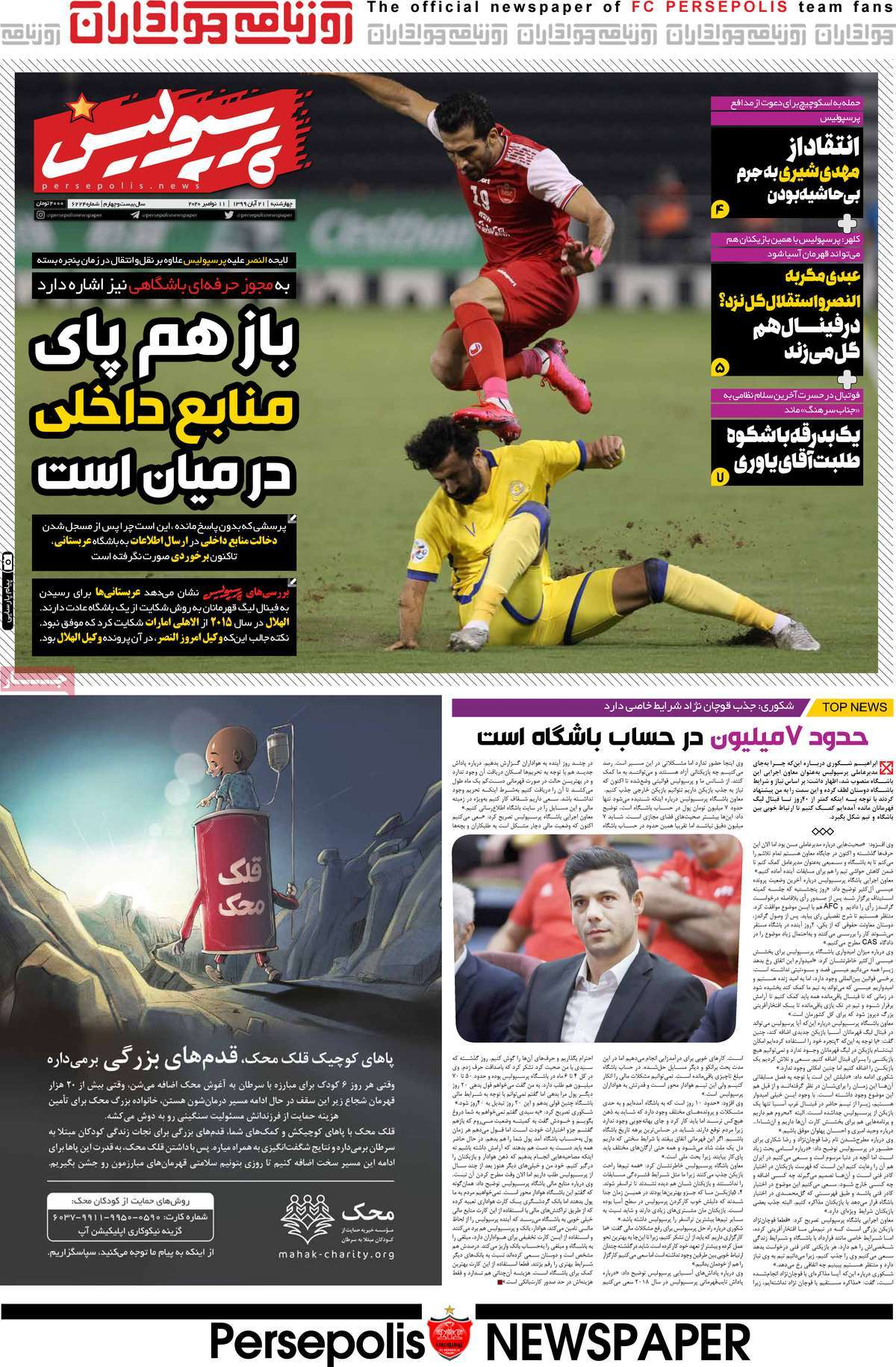 صفحه اول روزنامه پرسپولیس