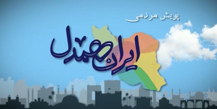 کمک ۱۷ میلیارد تومانی خراسان شمالی به «ایران همدل»
