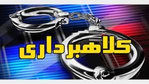 دستگیری کلاهبردار بورسی در خوزستان