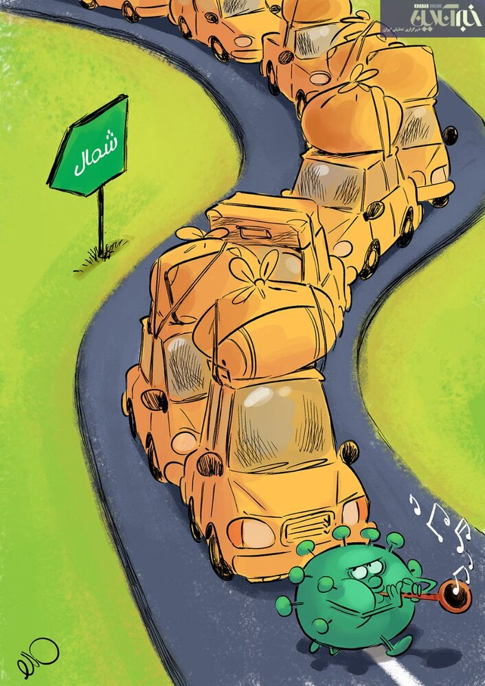 کاریکاتور/ تعطیلات کرونایی و شلوغی دوباره جادهها