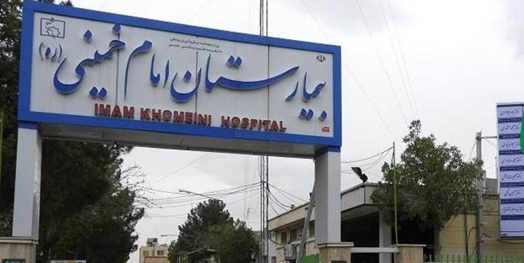 مالک بیمارستان امام خمینی(ره) کرج خلع ید شد