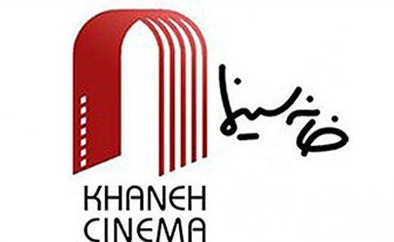 درخواست خانه سینما برای تعطیلی تولیدات تصویری