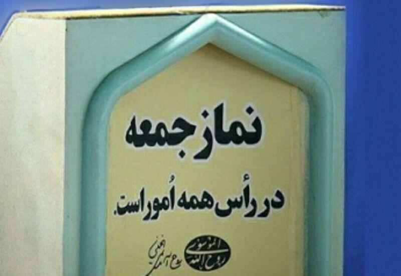 نماز جمعه هفتم آذرماه در چهارمحال و بختیاری برگزار نمیشود