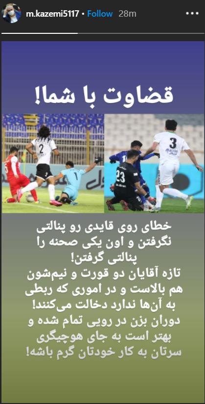 واکنش مدیر رسانهای استقلال به اظهارات علیرضا اشرف