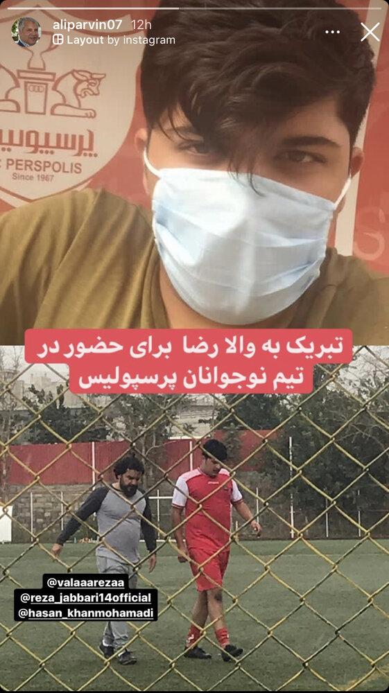 نوه علی پروین راهی پرسپولیس شد