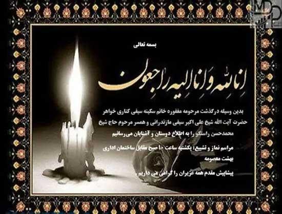 همسر حجت الاسلام راستگو دارفانی را وداع گفت