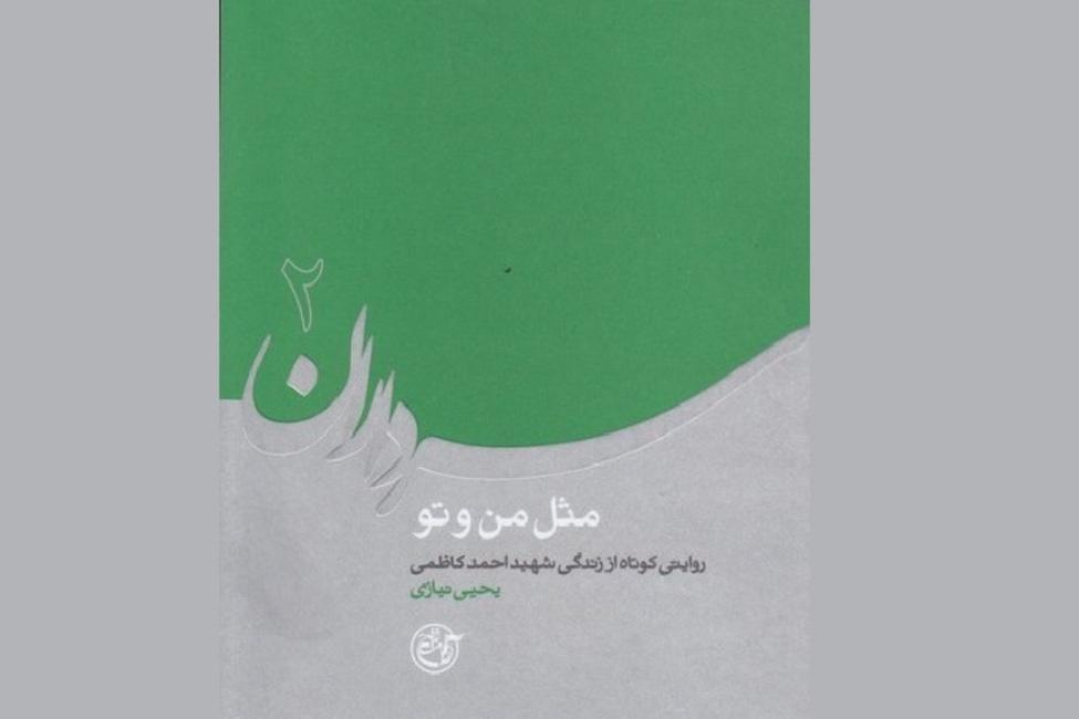 «مثل من و تو» روایتی از زندگی شهید احمد کاظمی