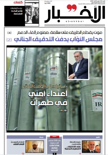 صفحه اول روزنامه لبنانی الاخبار/ اسرائیل در وقت تلف شده؛ حمله امنیتی در تهران