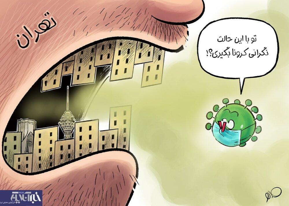کارتون/ کرونا هم توی تهران کم آورد!