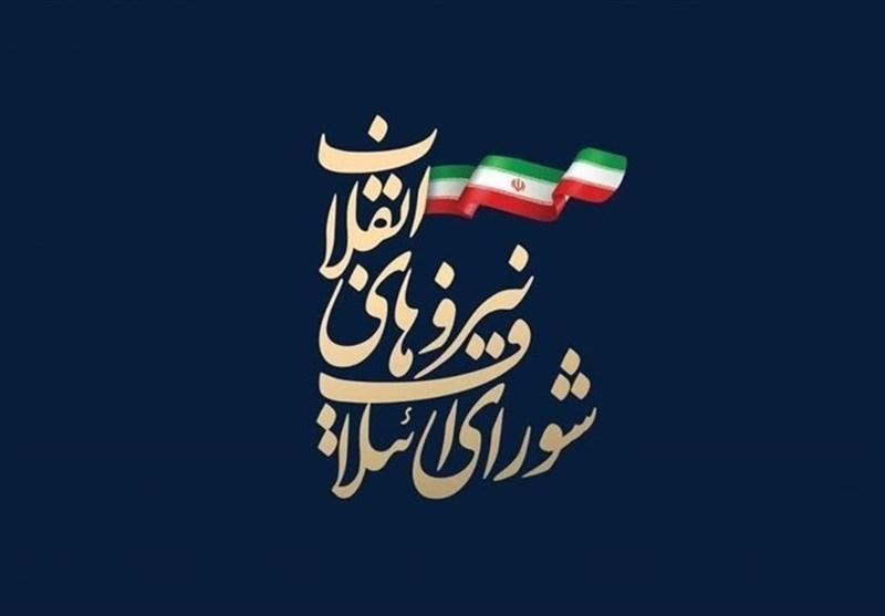 بیانیه شورای ائتلاف نیروهای انقلاب در پی شهادت شهید فخریزاده