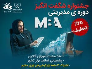 جشنواره شگفت انگیز دوره آنلاین مدیریت عالی کسب وکار MBA