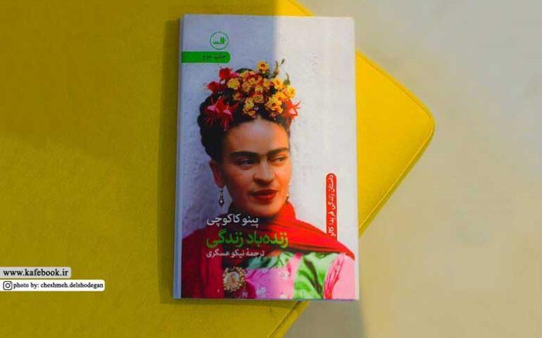 معرفی کتاب/«زنده باد زندگی»؛ یک اثر کوتاه درباره زندگی فریدا کالو