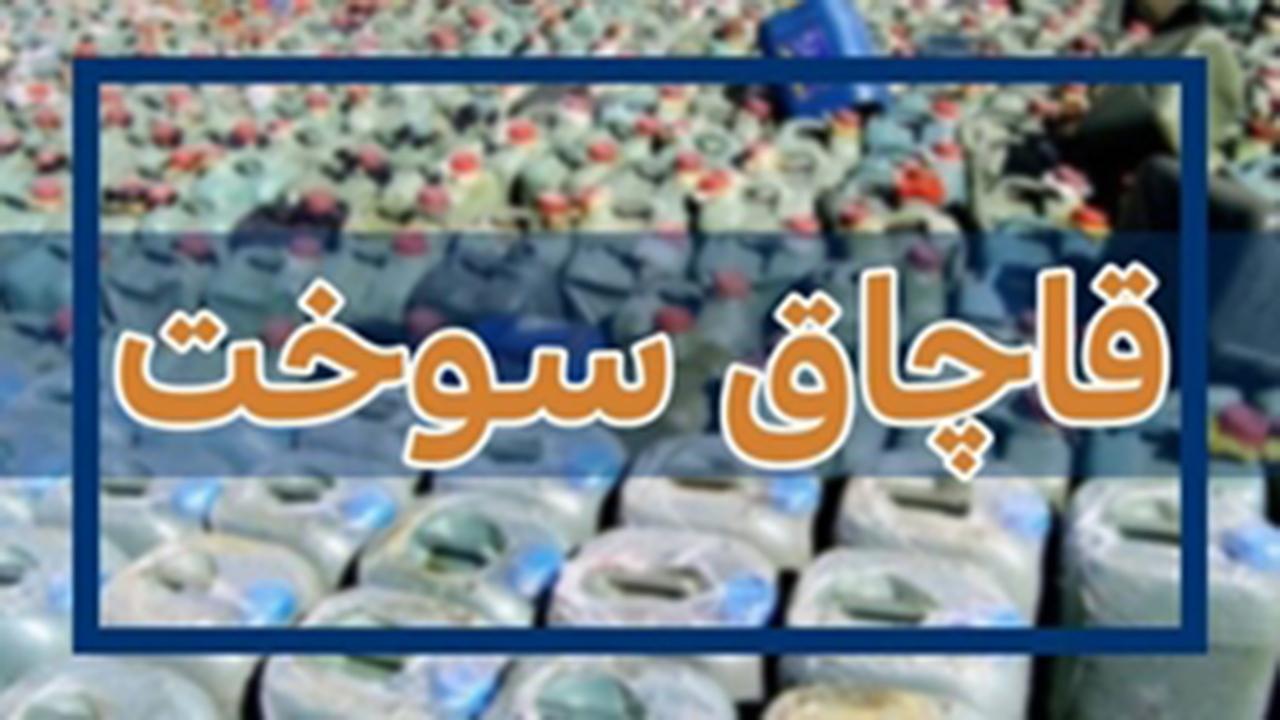 قاچاق سوخت در تانکر حمل سیمان