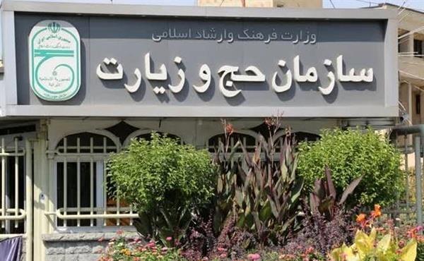 اطلاعیه سازمان حج و زیارت در خصوص واریز وجوه مازاد هزینه های حج تمتع ۹۸
