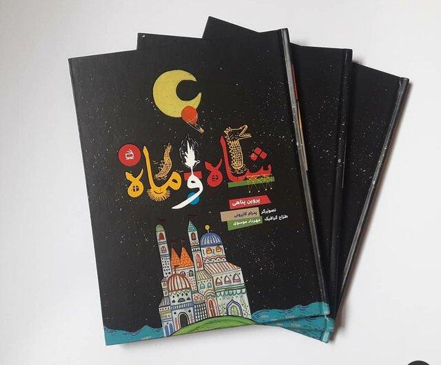 کودک و نوجوان/ انتشار «شاه و ماه» برای بچهها