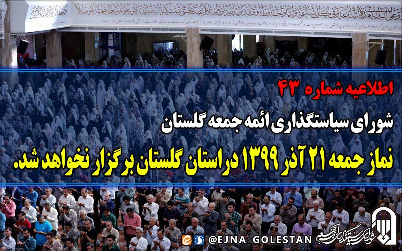 نماز جمعه این هفته در گلستان برگزار نمیشود